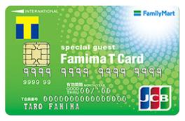 コンビニで役立つ人気クレジットカード「ファミマTカード」