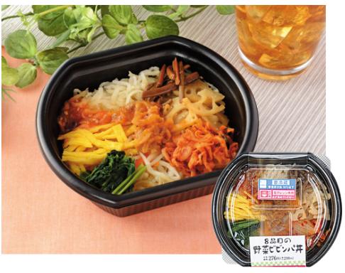 ローソンで買えるランチ人気ランキング【10選】8品目の野菜ビビンパ丼