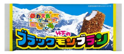 (冬でも美味しい!)コンビニで買えるアイス人気ランキング【10選】竹下のブラックモンブラン