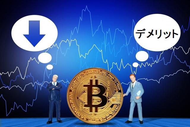 仮想通貨のデメリット
