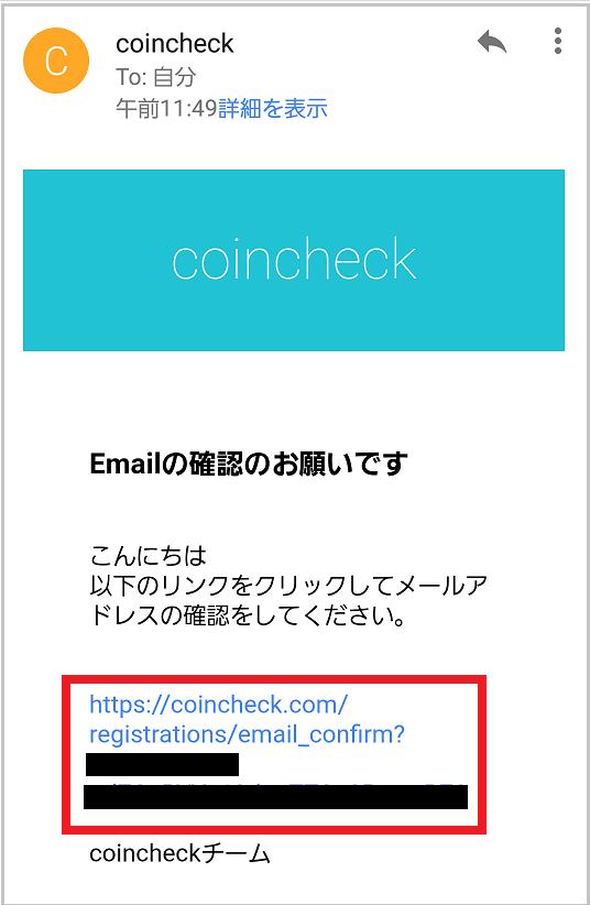 コインチェックから送られてきたURLをクリック