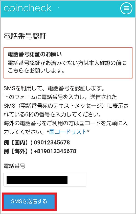 電話番号を入力しSMS送信する