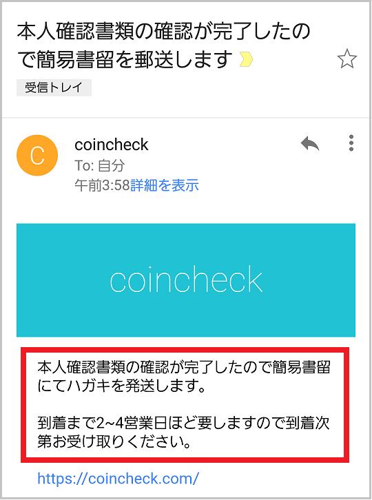 コインチェックからのメール