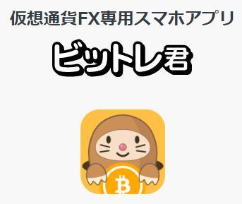 GMOコインの仮想通貨FXアプリのビットレ君