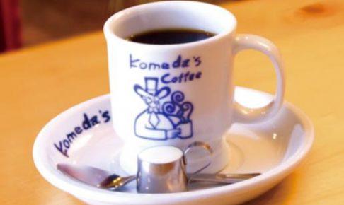 コメダ珈琲店の人気メニューランキング