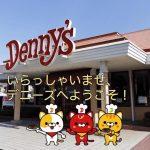デニーズのお食事メニューランキング