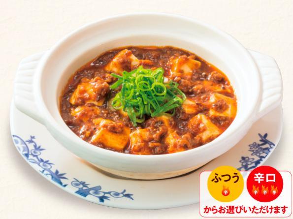バーミヤンのお食事人気メニューのマーボ豆腐