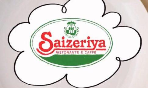 サイゼリアの食事メニュー人気ランキング