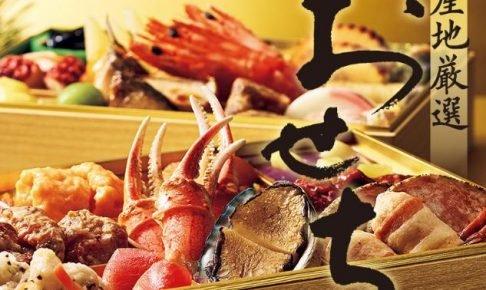 ローソンのおせち料理人気ランキング