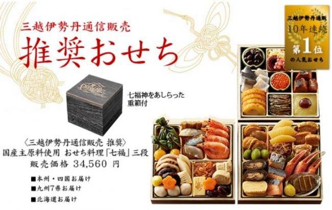 三越伊勢丹のおせち料理人気ランキング